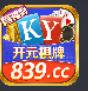 开元839棋牌