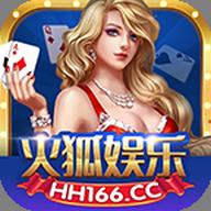 火狐娱乐app