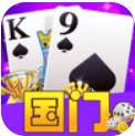 国门棋牌app
