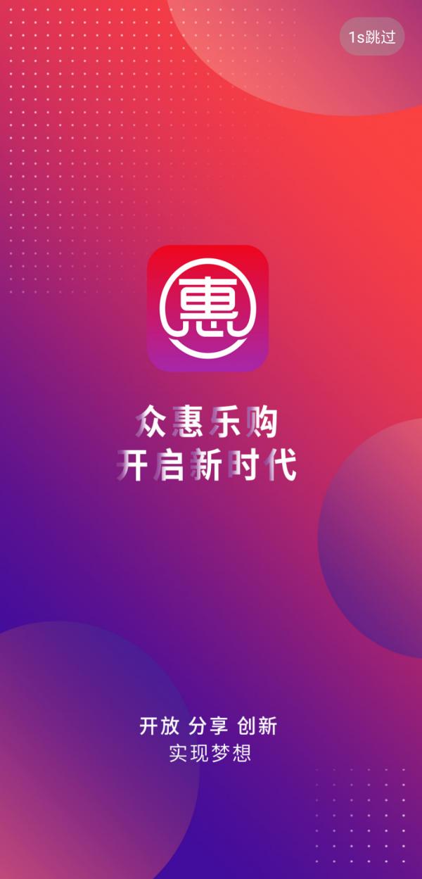 眾惠樂購app截圖