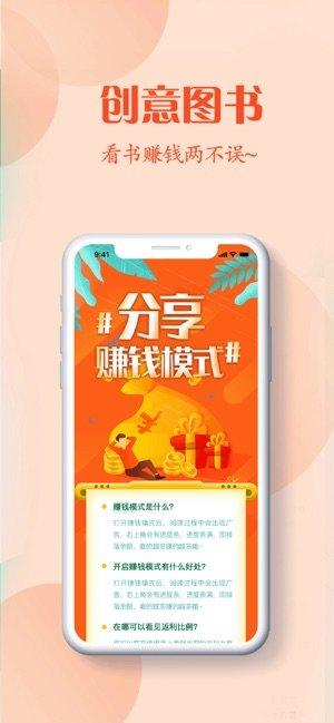 荔枝閱讀app截圖