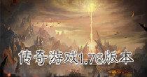 传奇游戏1.76版本