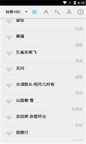 詩詞資訊app截圖