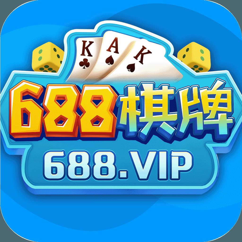 688棋牌游戏