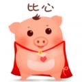 小飞猪萌萌