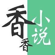 香香小说app