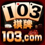 103棋牌app