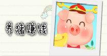 优质的养猪赚钱软件