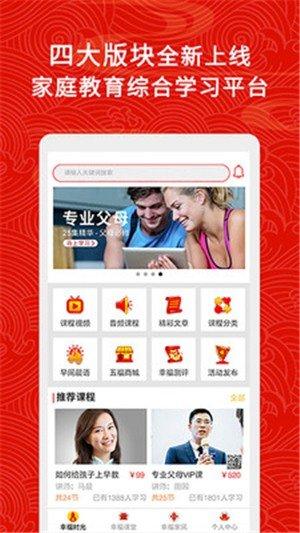 五福家庭app截图