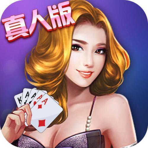 天妃棋牌app