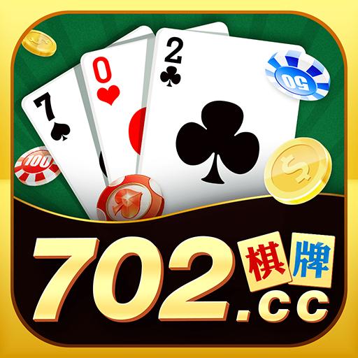 702棋牌游戏