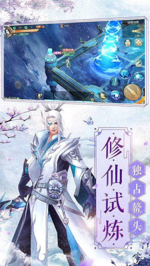 幻剑冥神传
