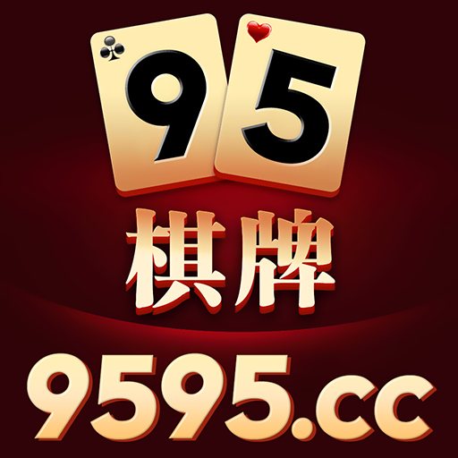 95棋牌娱乐