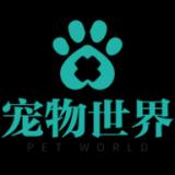 宠物世界派大钱