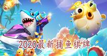 2020最新捕鱼棋牌