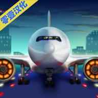 客机模拟破解版