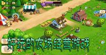 好玩的农场经营游戏推荐