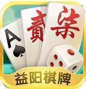 益阳棋牌app