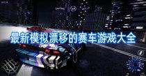最新模拟漂移的赛车游戏大全