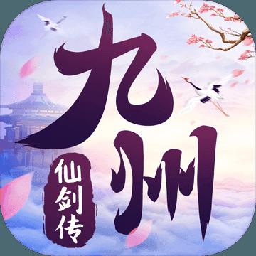 九州仙剑传中文版