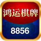 8856鴻運棋牌