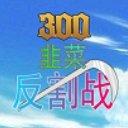 300韭菜反割战