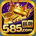 585棋牌游戏安卓版