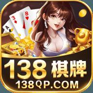 138棋牌游戏