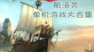 安卓航海类单机游戏推荐