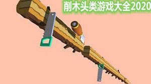削木头的手机游戏大全