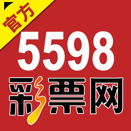 5598彩票网app