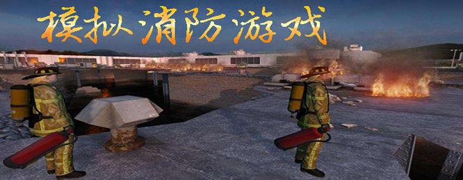 模拟消防游戏