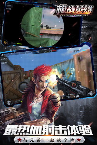枪战英雄九游版