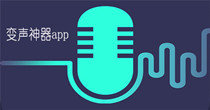 變聲神器app