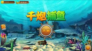 千炮捕鱼玩法的手机游戏合集