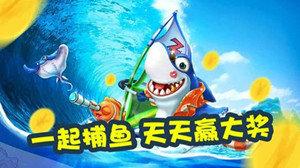手机捕鱼游戏合集