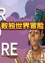 数独世界冒险PC版