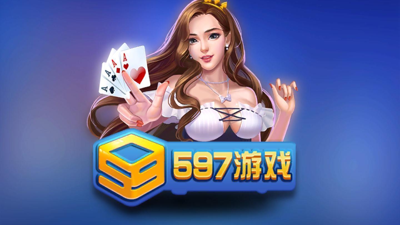 597棋牌娱乐