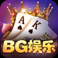 bg娛樂棋牌游戲平臺