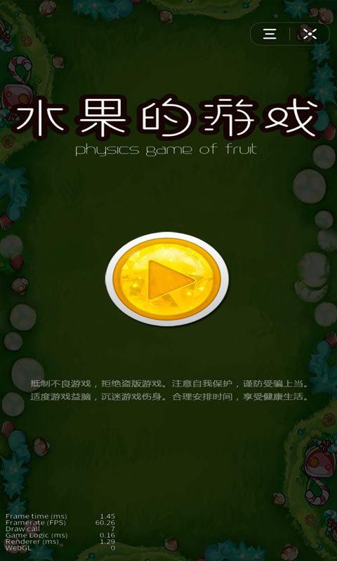 水果的游戏app