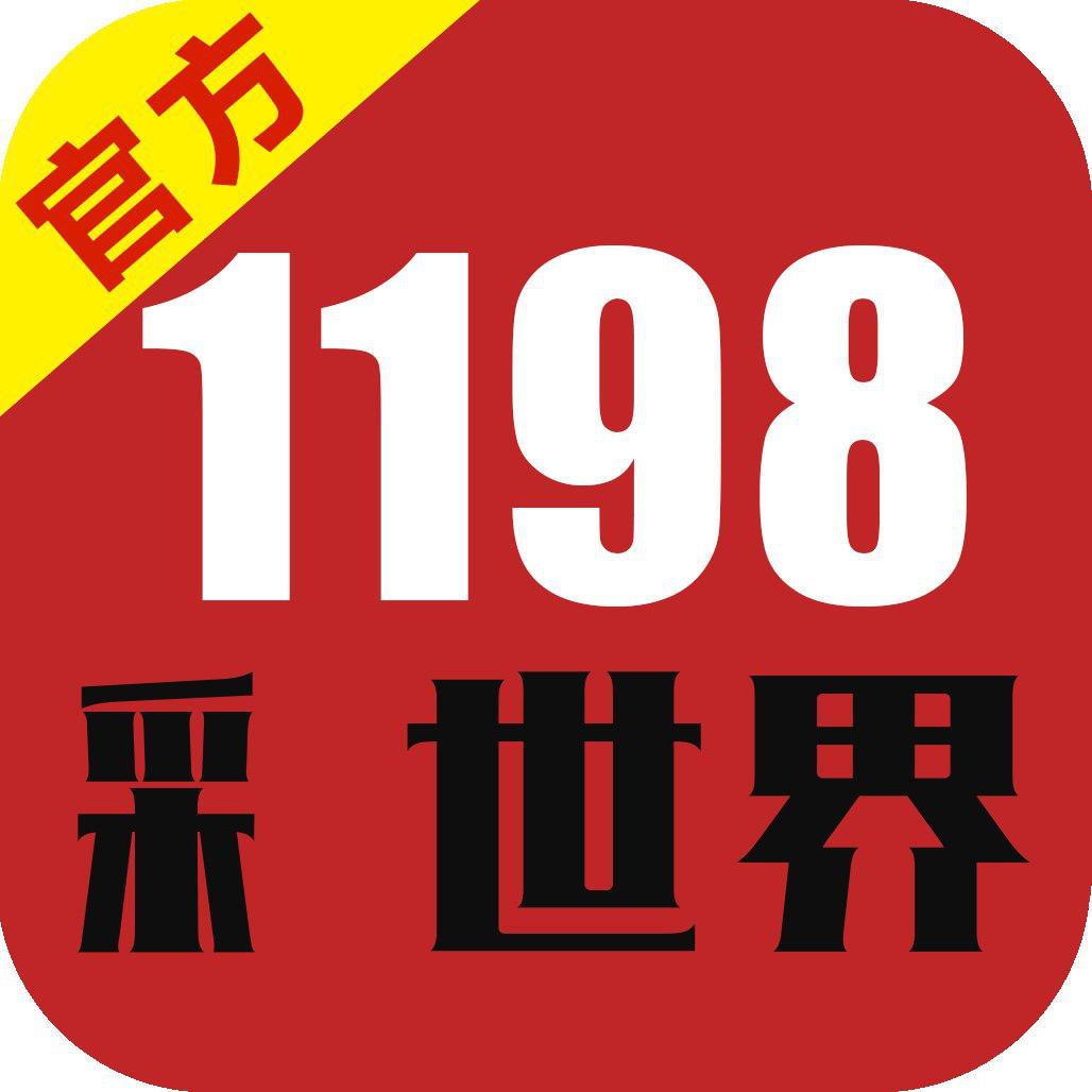1198彩世界软件
