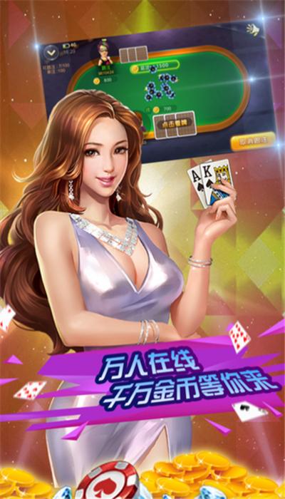 北京星雨棋牌