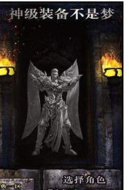 天王传奇游戏是一款由天王明星代言的超级火爆的传奇类手游游戏