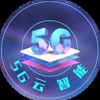 5G云智能