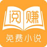 阅赚小说app