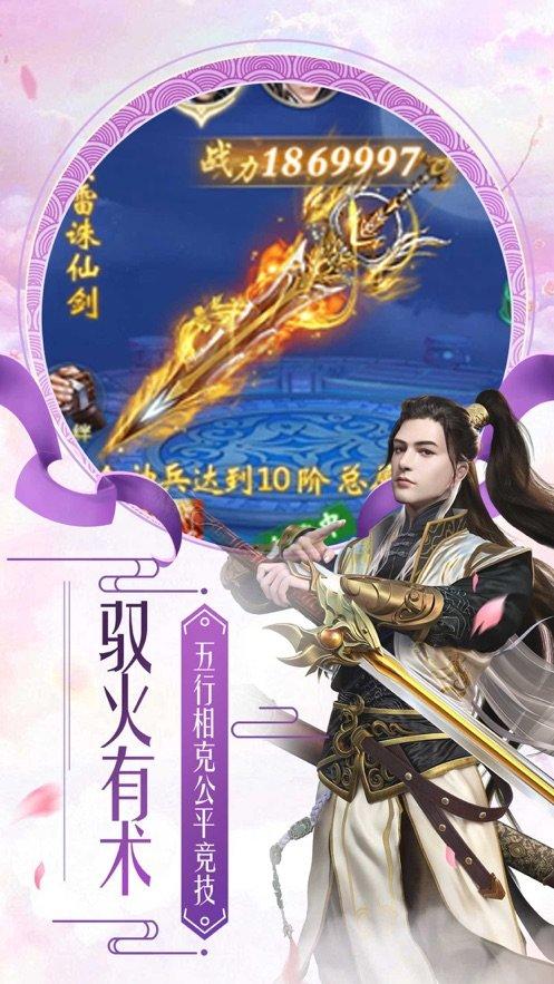 青丘传说之九尾红狐游戏