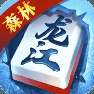 森林龙江棋牌