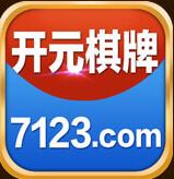 开元7123棋牌
