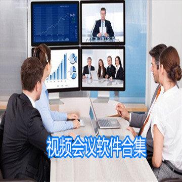 线上视频会议软件合集