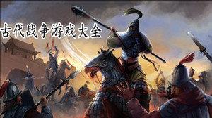 好玩的古代战争游戏推荐